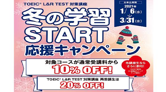 TOEIC冬の学習START応援キャンペーン