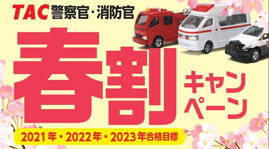 警察官・消防官<2021・22・23年合格目標> 春割キャンペーン