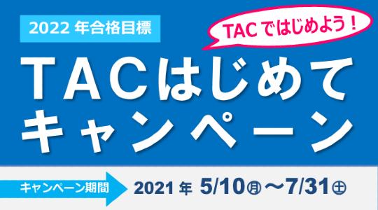 TACはじめてキャンペーン