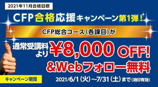CFP合格応援キャンペーン第1弾