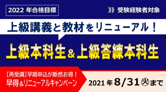 早得&リニューアルキャンペーン(2022年合格目標)