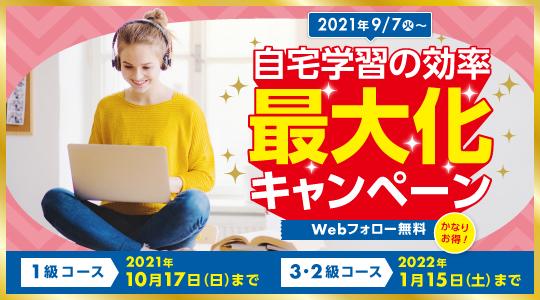 自宅学習の効率最大化キャンペーン